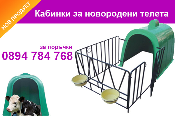 кабинки за новородени телета