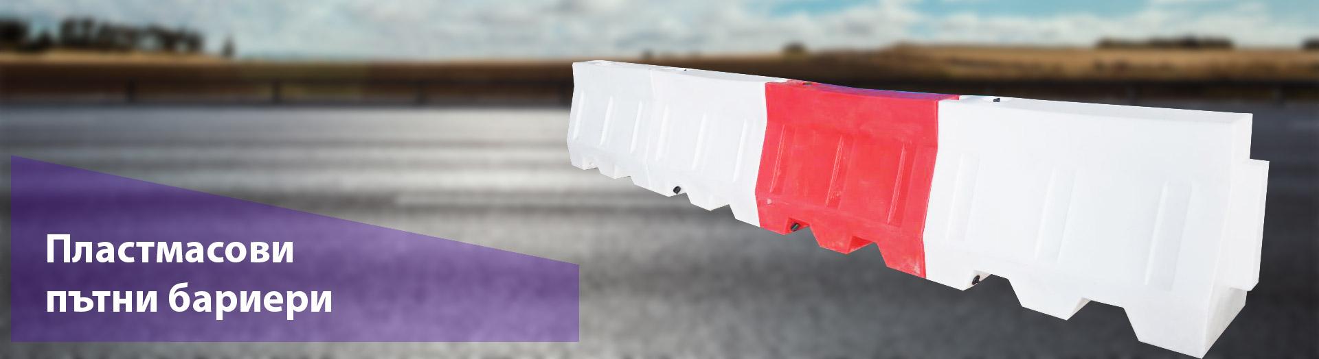 Пътни бариери пластмасови